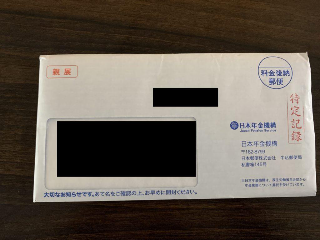障害年金の審査結果が入った特定記録郵便