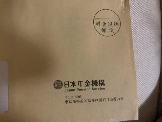 日本年金機構からの封書